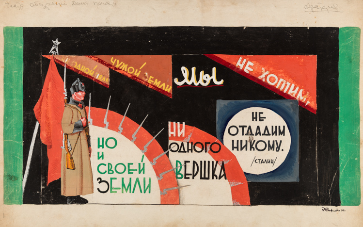 AN ORIGINAL DESIGN FOR THE PERFOMANCE OF ORATORIO BY SAKHNOVSKY, 1932