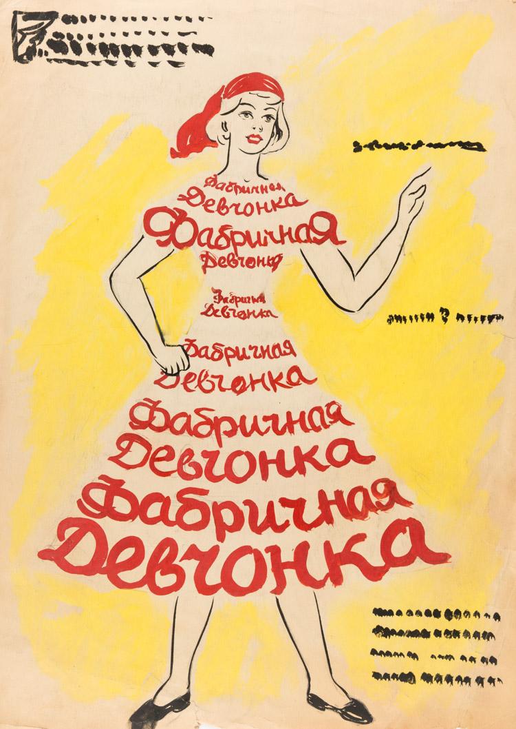 A THEATRE COSTUME DESIGN BY SAKHNOVSKY, CIRCA 1930S