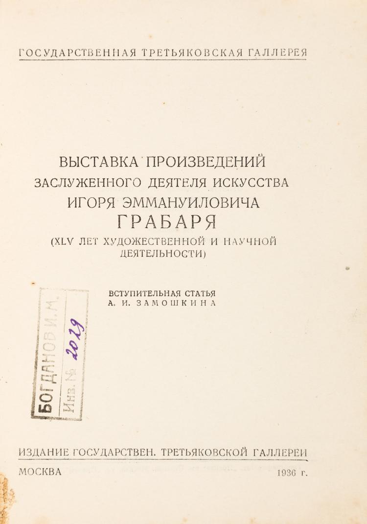 A PAIR OF EXHIBITION CATALOGS ON GRABAR, CIRCA 1930S