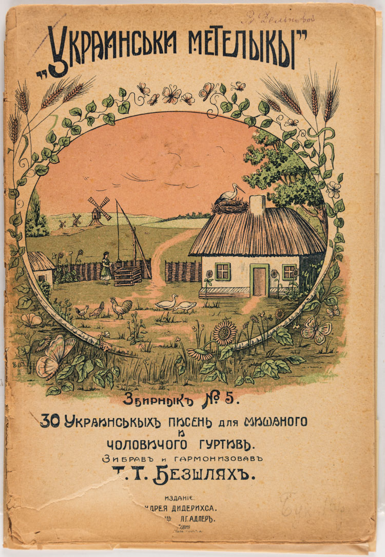 A UKRAINIAN ILLLUSTRATED BOOK WITH SONGS, 1910