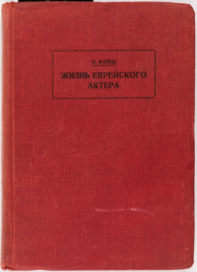 A RUSSIAN BOOK ABOUT JEWISH THEATER ACTORS, 1938