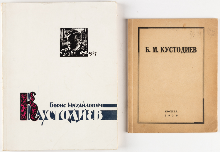 A PAIR OF RARE EXHIBITION CATALOGS ON KUSTODIEV, 1919