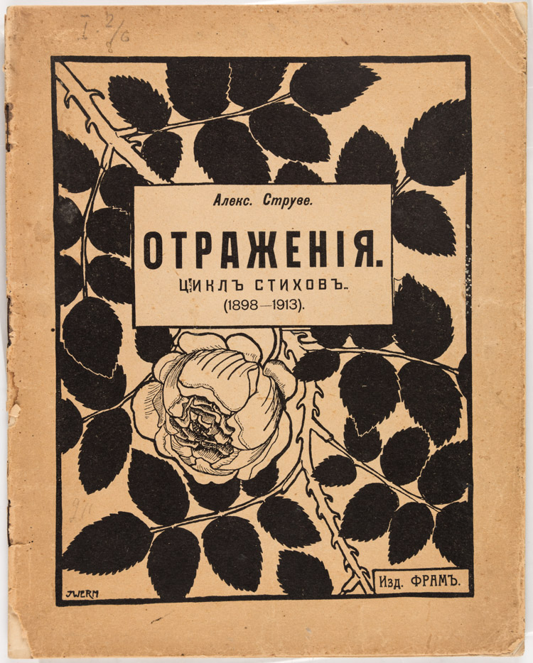 A RUSSIAN POETRY BOOK WITH AVANT-GARDE COVER DESIGN, 1913