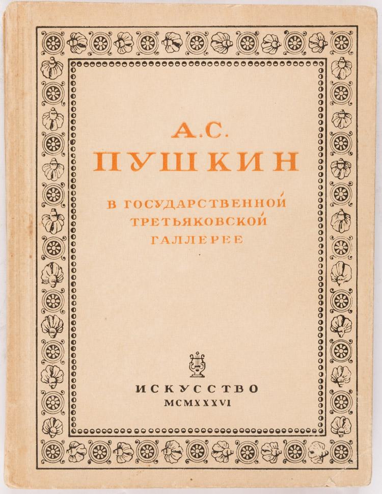 A RUSSIAN EXHIBITION CATALOGUE ON PUSHKIN, 1936