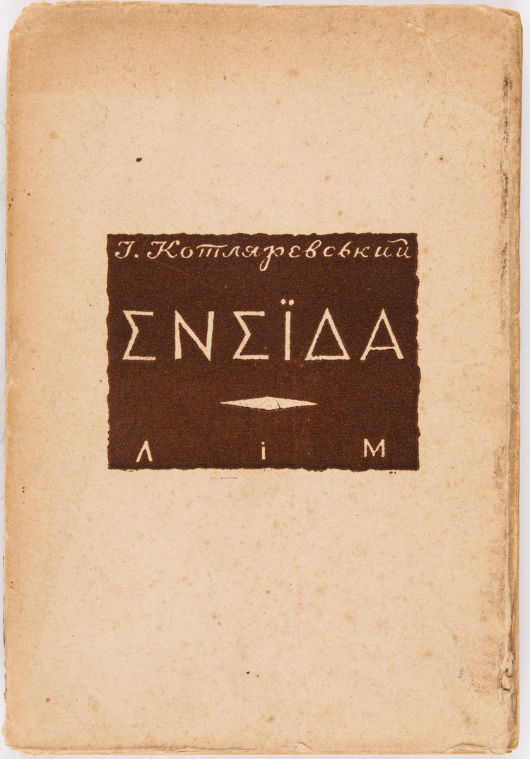 A UKRAINIAN BOOK WITH COVER DESIGN BY ALEKSEEV, 1931
