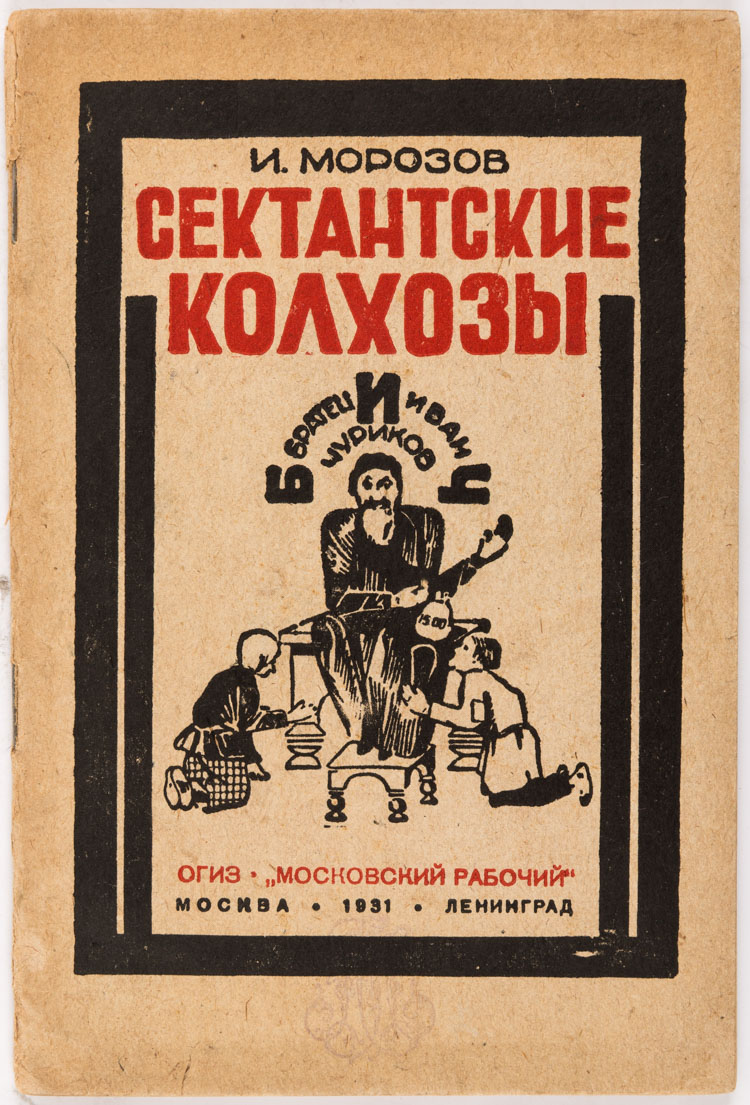 A RUSSIAN BOOK WITH PICTORIAL COVER DESIGN, 1931