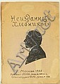 1933 Nezdanniy Khlebnikov Russian Book Poetry, Velimir Chlebnikov, Click for value
