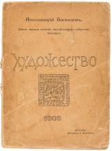 1908 BOOK BY A. VASNETSOV