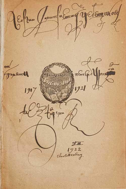 ALEXEY REMIZOV, SHUMY GORODA, WITH AUTHORS INSCRIPTION AND AUTOGRAPH