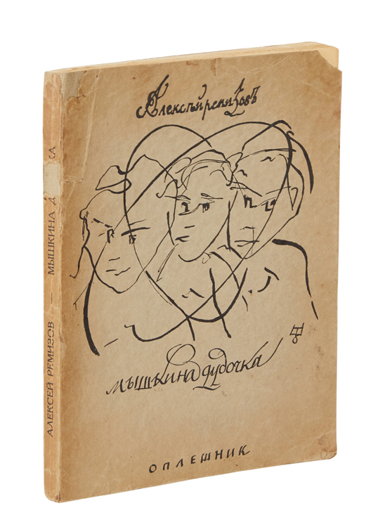 ALEXEY REMIZOV, MYSHKINA DUDOCHKA, WITH AUTHORS INSCRIPTION, AUTOGRAPH AND DRAWING