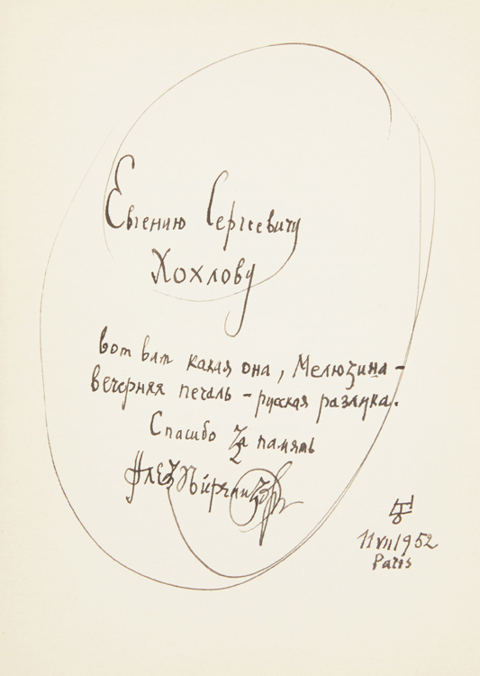 ALEXEY REMIZOV, MELYUZINA BRUNTSVIK, WITH AUTHORS INSCRIPTION, AUTOGRAPH AND DRAWING