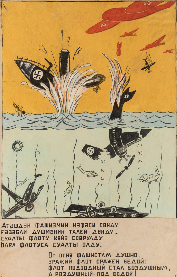 A POLITICAL CARICATURE BY AKHUNDOV, 1941