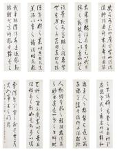 Large Ten-Panel Calligraphy Screen by Kim Sang Pil