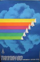 1980 Moscow Olympic Sailing Regata Poster