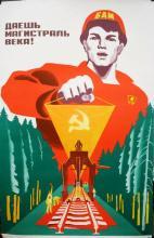 Vintage Soviet Propaganda Poster, BAM Railroad
