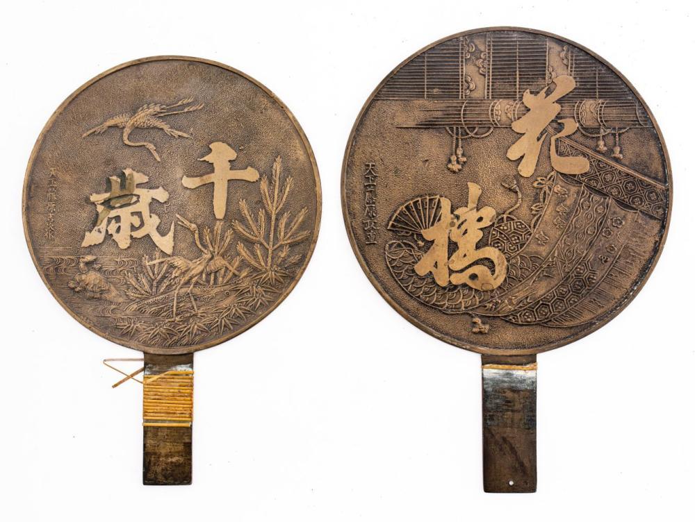 Japanese Edo Period Bronze Mirrors, Pair