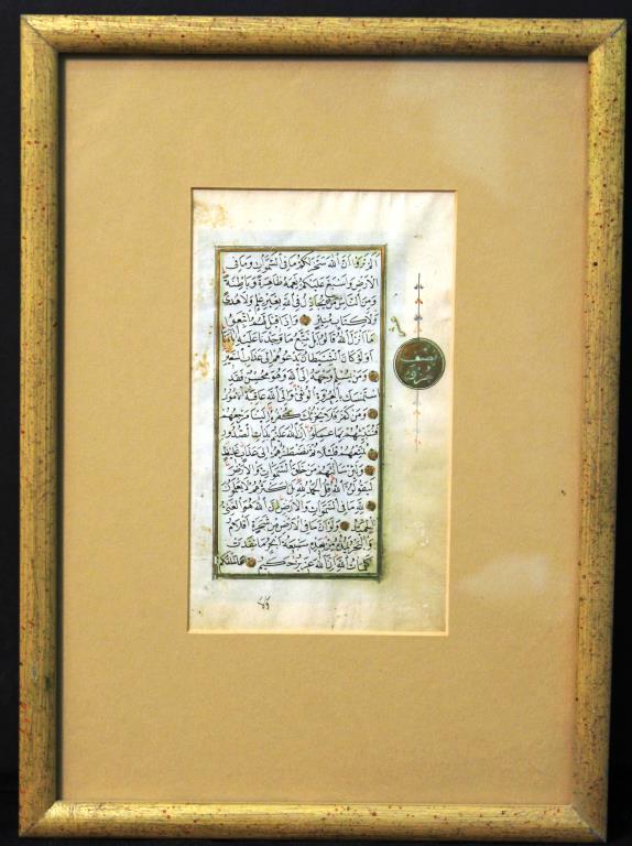 Islamic Double-Sided Manuscript Leaf of the Koran