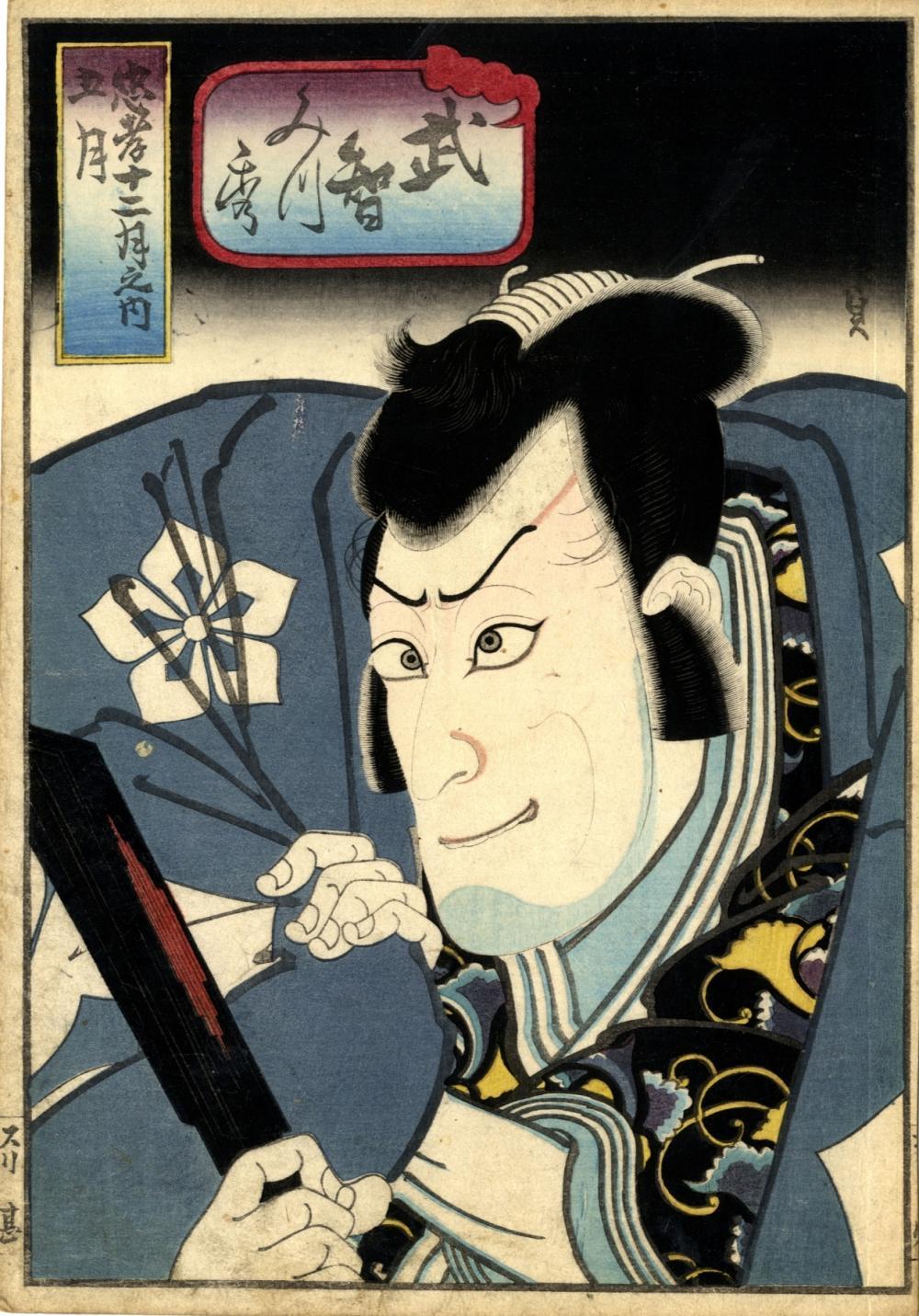 Japanese Woodblock Print, Hirosada, Utagawa Active 1847-65 Osakae (Chuban, 1848)