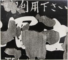 BRETT WESTON, UNSIGNED (1970) PHOTO - JAPAN