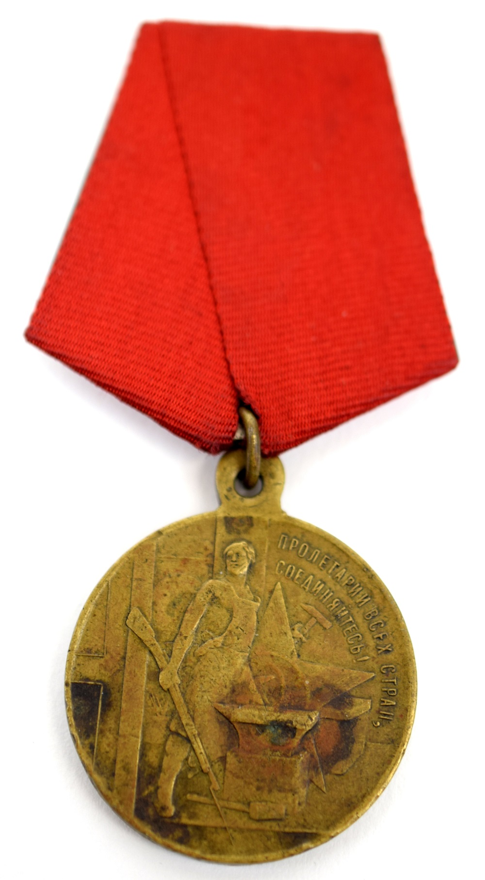 Medal for the 3rd Anniversary of the October Revolution. 1920