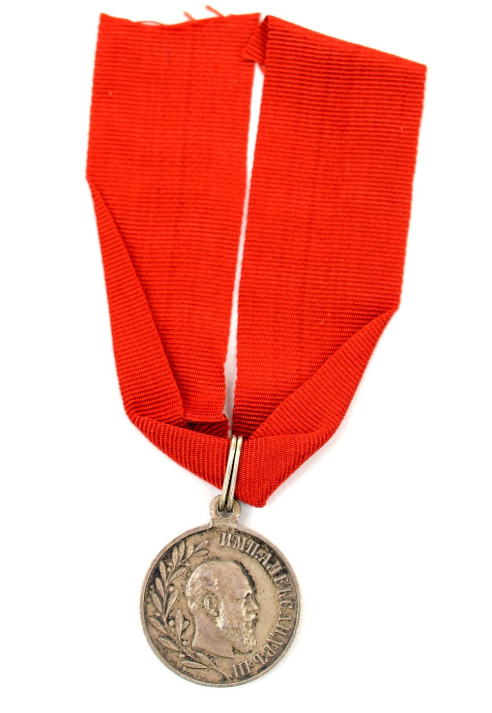 Medal for the Long Service under the Reign of Alexander III