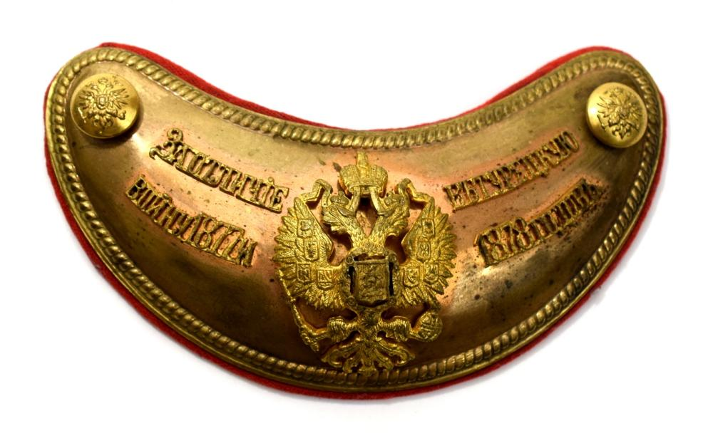 Officers Campaign Gorget For the Bravery in Russo-Turkish War of 1877-1878