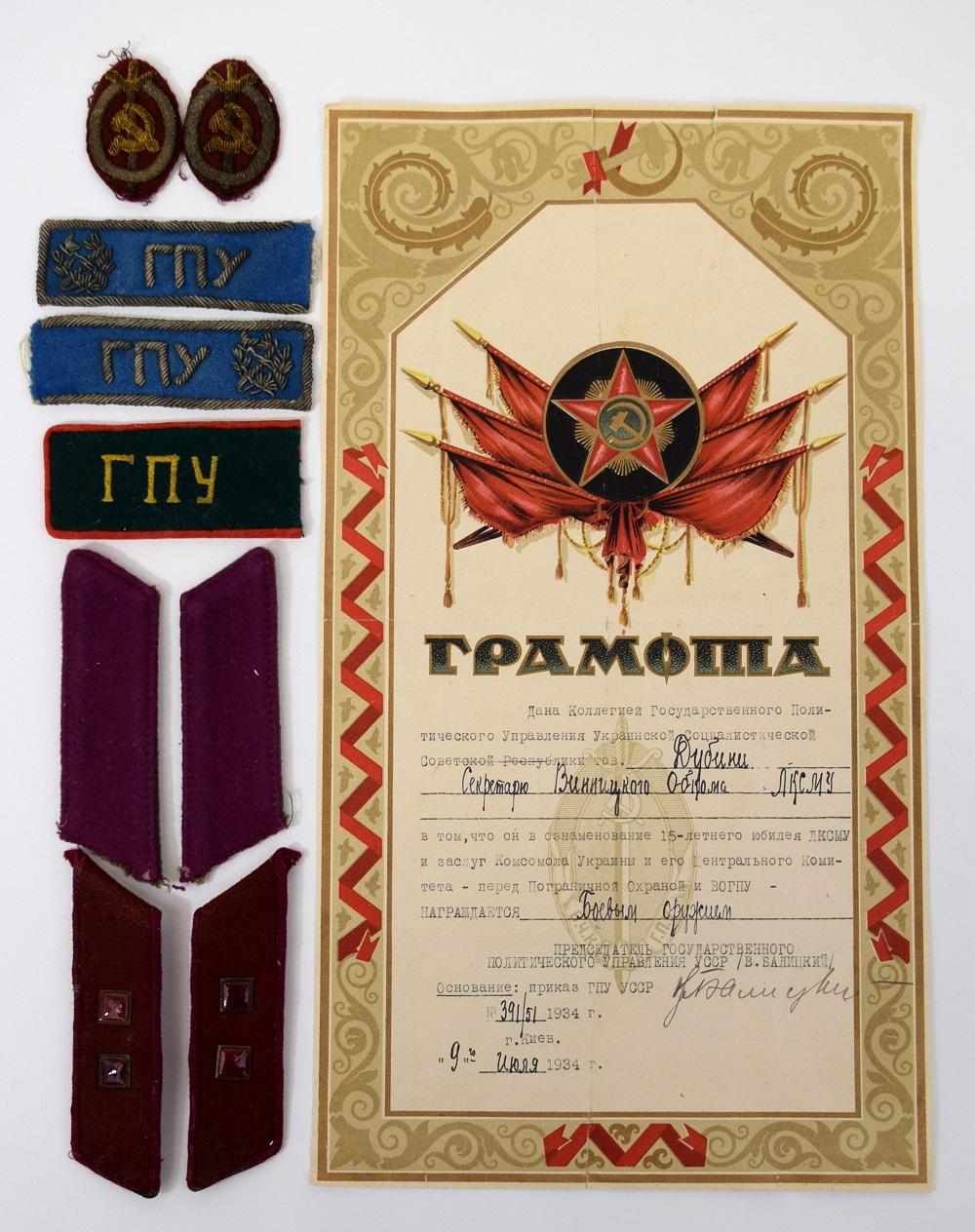 Soviet Award Citation Document to comrade Dubini., Komsomol secretary of Vinitzki region