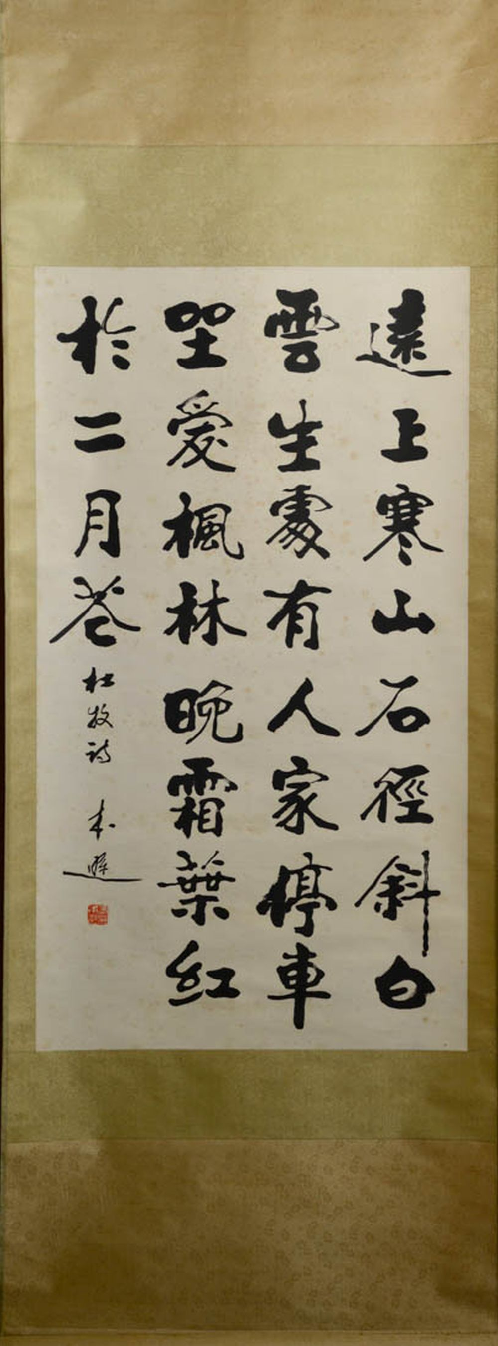 Chinese Water Color Scroll Painting - Calligraphy Poem