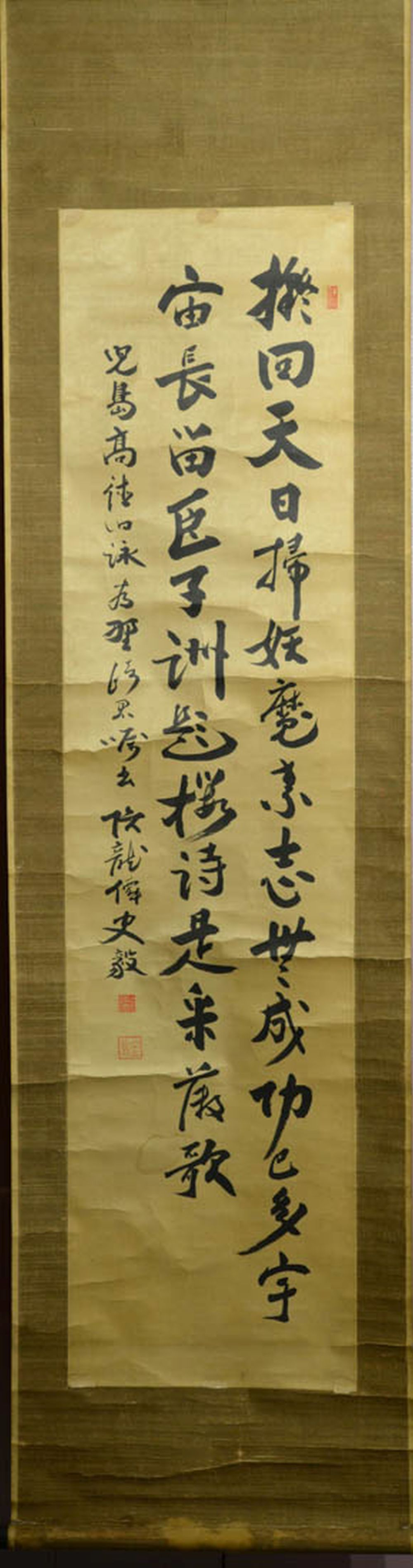 Japanese Water Color Scroll Painting - Calligraphy