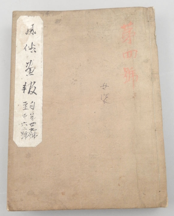 Japanese cloth bound book