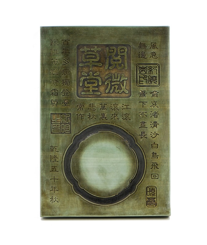 CHINESE METAL INKSTONE