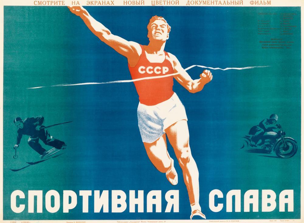 BORIS ZELENSKIJ (1914-1984). [SPORTS GLORY.] 1949. 23x31 inches, 59x80 cm. Reklamfilm, Moscow.