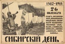 APOLLINARY MIKHAYLOVICH VASNETSOV (1856-1933). [SIBERIAN DAY.] 1915. 28x41 inches, 72x104 cm. A.A. Levenson, Moscow.