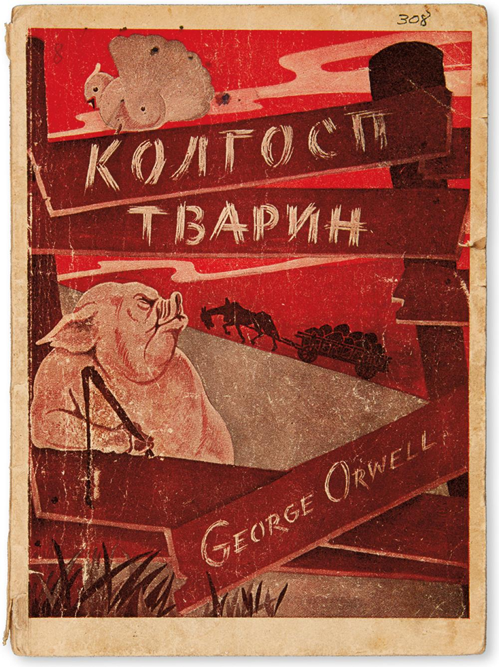 ORWELL, GEORGE. Kolgosp Tvarin [Animal Farm].