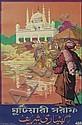 DOROTHY NEWSOME (DATES UNKNOWN). [GHUTIARI SHARIF.] Circa 1935. 38x25 inches, 96x63 cm. The Calcutta Posters.