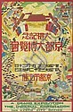DESIGNER UNKNOWN. A GRAND EXPOSITION / THE IMPERIAL CORONATION. 1928. 41x26 inches, 106x68 cm. Toppan Printing Co., Japan.