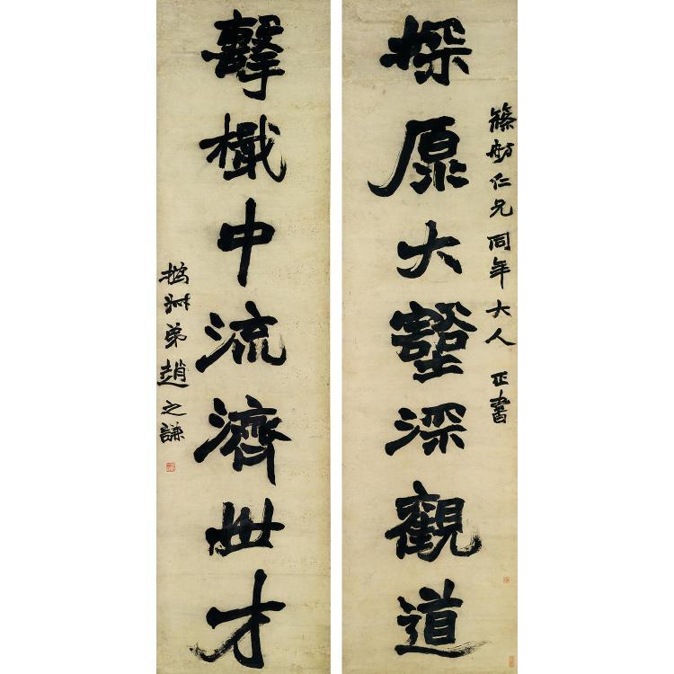 PAIRE DE CALLIGRAPHIES EN ROULEAU D''APRÈS ZHAO ZHIQIAN à l''encre sur papier. Signature et cachets apocryphes à gauche.