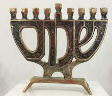 Gold Toned Metal Menorah Judaica
