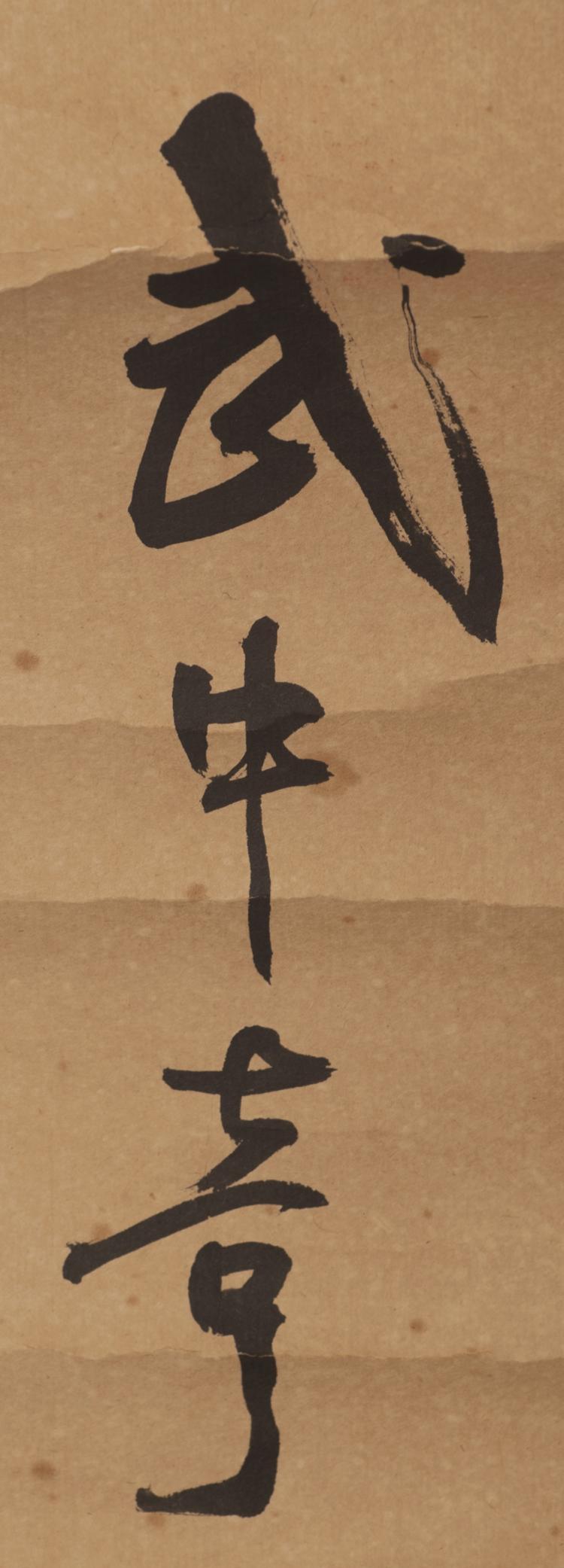 Attributed To Wu Zhongqi Calligraphy