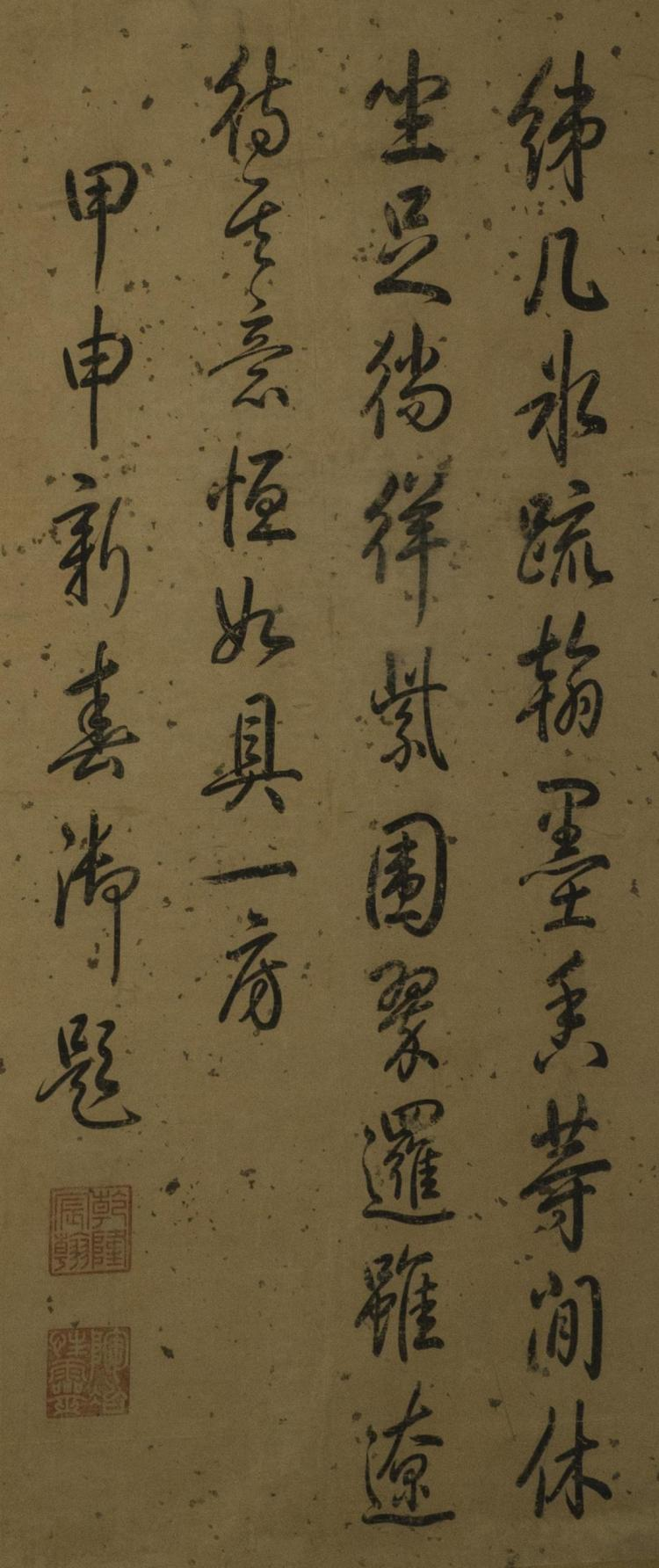 Chinese Calligraphy Qianlong Emperor (1711- 1799)