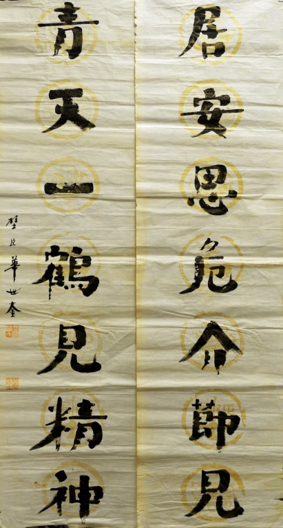 Pair of Chinese Calligraphy By HUA SHI KUI