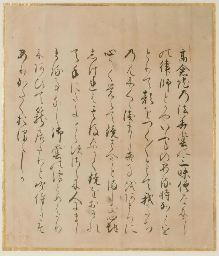 yoshida kenko essays in idleness full text Writings of yoshida kenko  his subsequent essays in idleness shows the application of zen to a  and though he knows full well that incense is burned to.