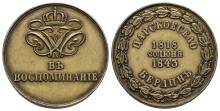 Medals - Wilhem IV - 25th Patron of 3rd Grenadiers