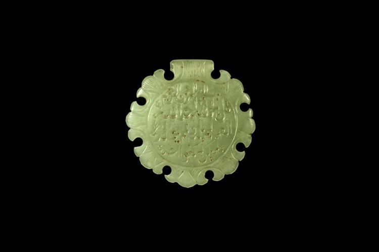 Islamic Jade Inscribed Pendant