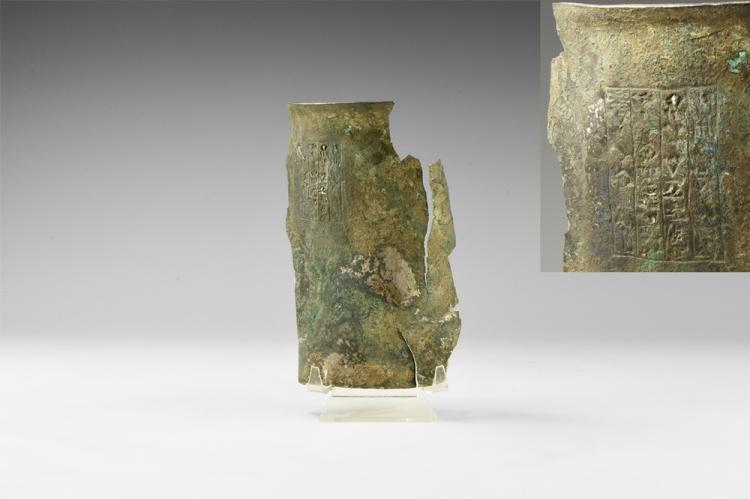 Western Asiatic Elamite Inscribed Vessel Fragment