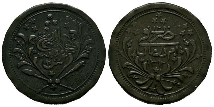 World Coins - Sudan - 1312 AH - 20 Piastres