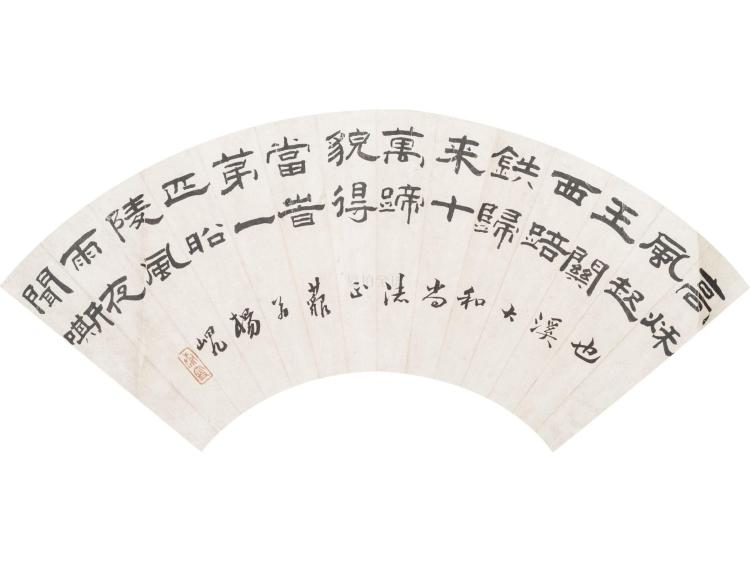 Xian Yang calligraphy