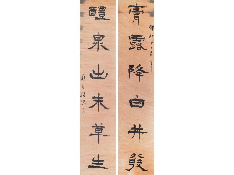 Xian Yang calligraphy couplet
