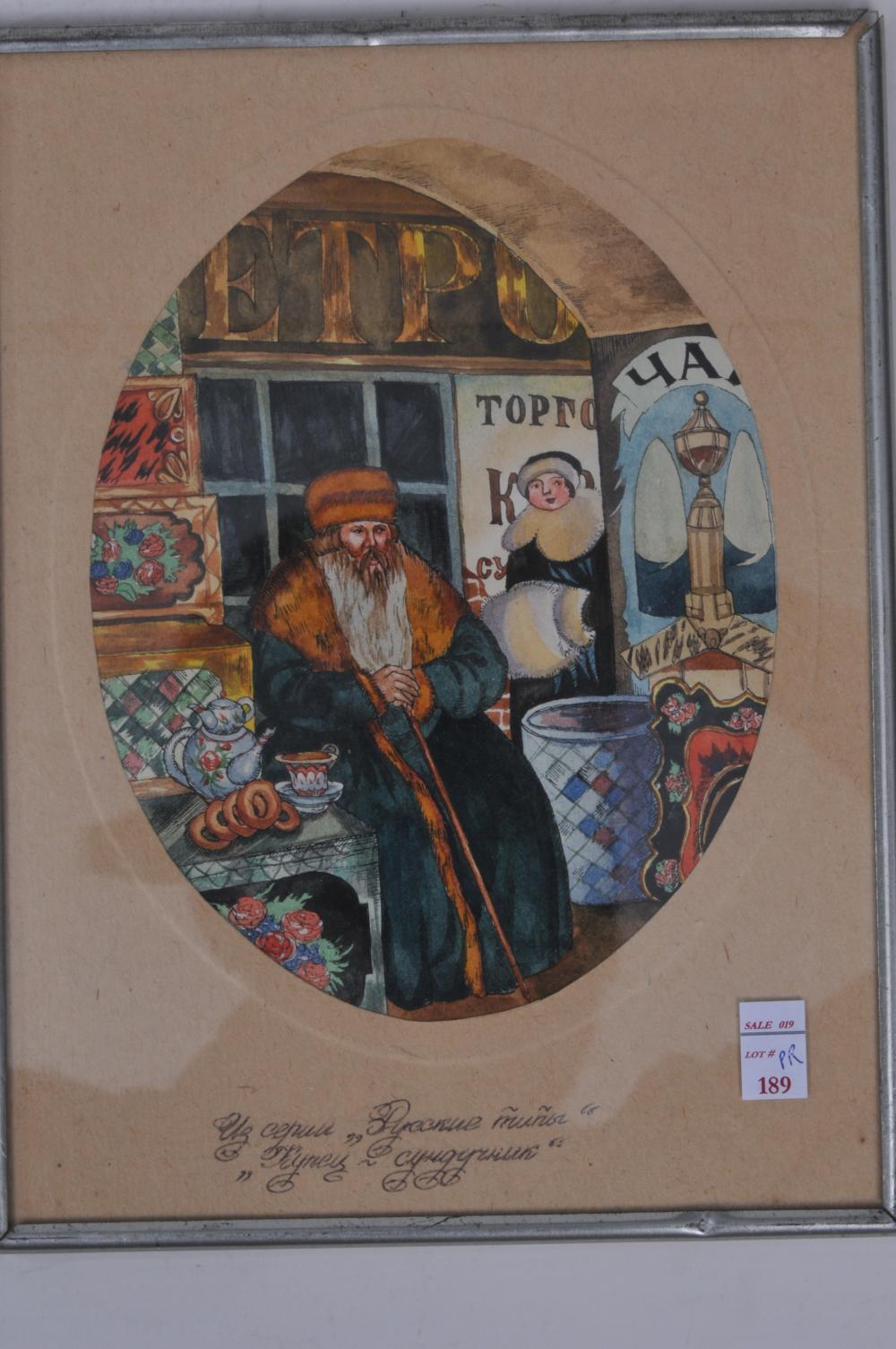 """Lot 189: Pair of early 20th century Russian watercolor paintings depicting sidewalk bazaar merchants and a large robust figure walking thru the city. Each notated in Cyrillic on the mats. Framed. Oval format size: 6-3/4"""" x 5-1/4"""". Overall size: 9-1/2"""" x 7"""". O"""
