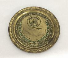 rare! A plate of copper that was given in recognition by the mayor of Rahat, Musa Abu Sahiban.